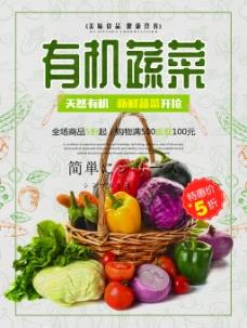 绿色有机天然蔬菜果蔬促销海报