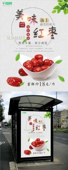 美味红枣海报