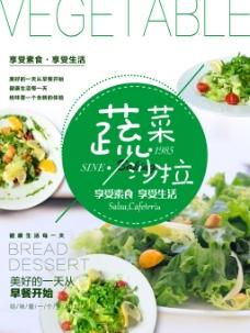 绿色天然健康素食蔬菜沙拉海报