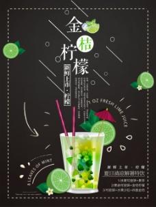 夏日特饮金桔柠檬冷饮海报