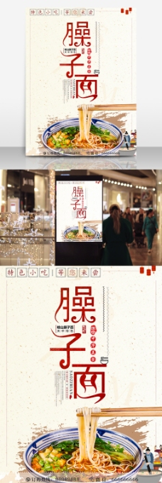 小吃餐馆美食臊子面美味宣传面条促销海报