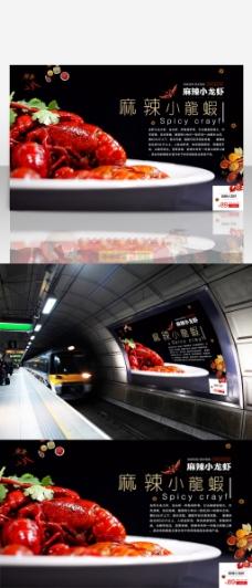 小龙虾美食海报设计