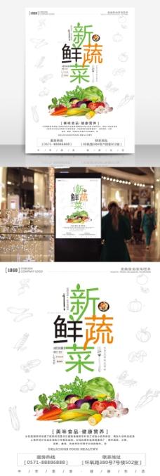 新鲜蔬菜超市促销宣传海报