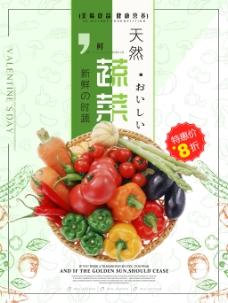 绿色天然有机蔬菜促销海报
