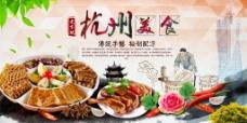 杭州美食海报