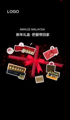 新年礼盒促销海报