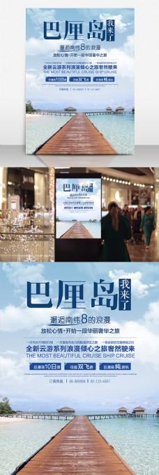 巴厘岛旅行社宣传打折双飞纯玩旅游海报