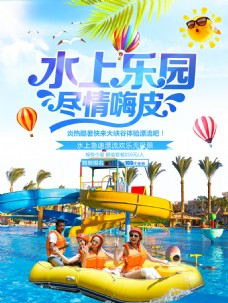 夏日避暑水上乐园漂流旅游海报