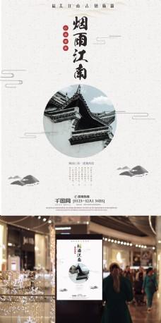 江南水乡小镇旅游宣传海报