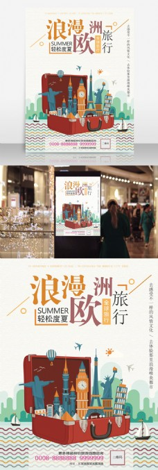 夏季旅行欧洲游海报设计