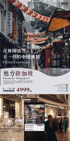 中国风情简约魅力新加坡旅游海报