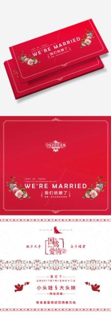 婚礼邀请函婚庆结婚典礼邀请函