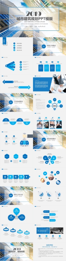 蓝色大气城市工程建筑规划ppt模板