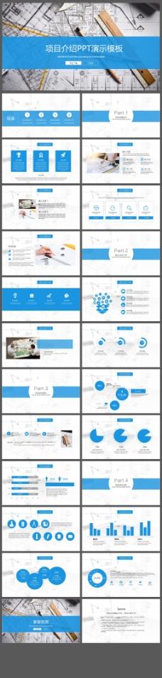 项目介绍PPT演示模板