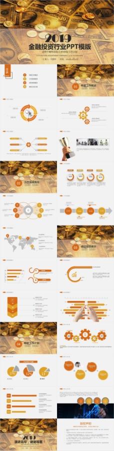 财务部金融投资理财年中工作总结PPT模板