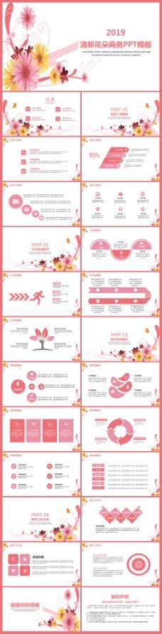 2019清新花朵商务PPT模板
