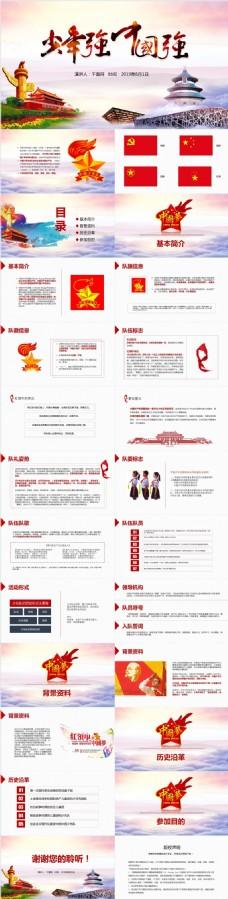 中国风党建少年强中国强PPT模版