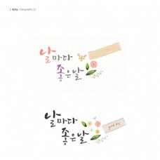 时尚韩国艺术字