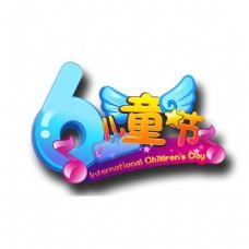 六一儿童节艺术字体png透明元素