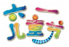 六一儿童节艺术字