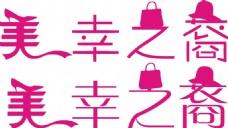 美幸之裔字体设计