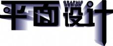黑色平面设计艺术字字体