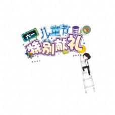 六一儿童节特别献礼卡通艺术字