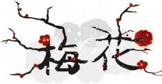 中国风梅花艺术字