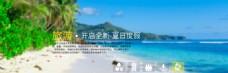 旅游banner