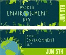 绿色地球日宣传广告背景