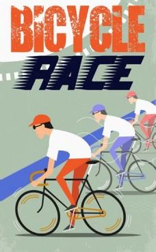 自行车比赛矢量背景