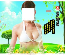 丰胸减肥01广告设计