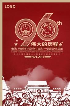 七一建党96周年