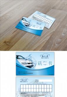 蓝色简洁汽车洗车卡设计模板