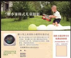 儿童摄影券