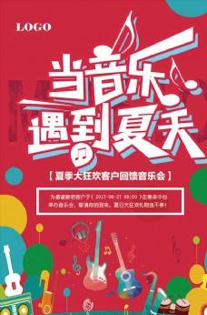 音乐海报 狂欢节