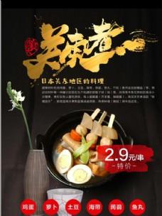 日本日式美食关东煮海报设计