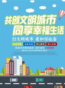 共创文明城市公益宣传卡通海报