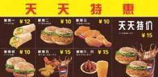 派乐汉堡宣传单