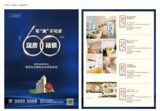 60方户型高层房地产单页