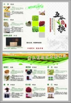 五谷杂粮折页设计