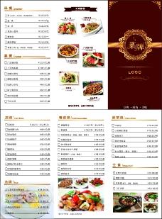饭店菜单三折页
