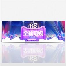 电商淘宝88全球嗨购5折狂欢活动促销海报banner