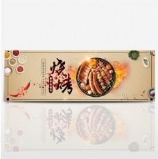 电商淘宝天猫京东夏季美食节首页全屏海报