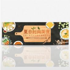 电商淘宝京东夏季美食节首页全屏海报模板