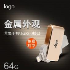 U盘 苹果优盘 存储器 手机U