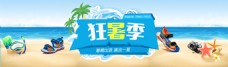 酷暑季分销海报淘宝电商banner