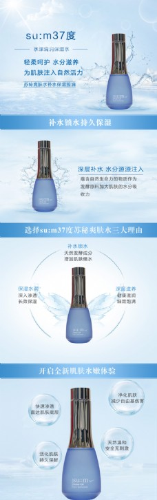 sum37水乳 水乳介绍详情页淘宝电商