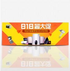 淘宝818暑期大促数码家电宣传海报模板