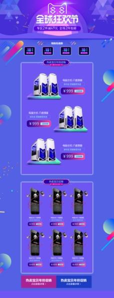 天猫淘宝88全球狂欢节电器首页海报